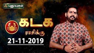 Rasi Palan | Kadagam | கடக ராசி நேயர்களே! இன்று உங்களுக்கு…| Cancer | 21/11/2019