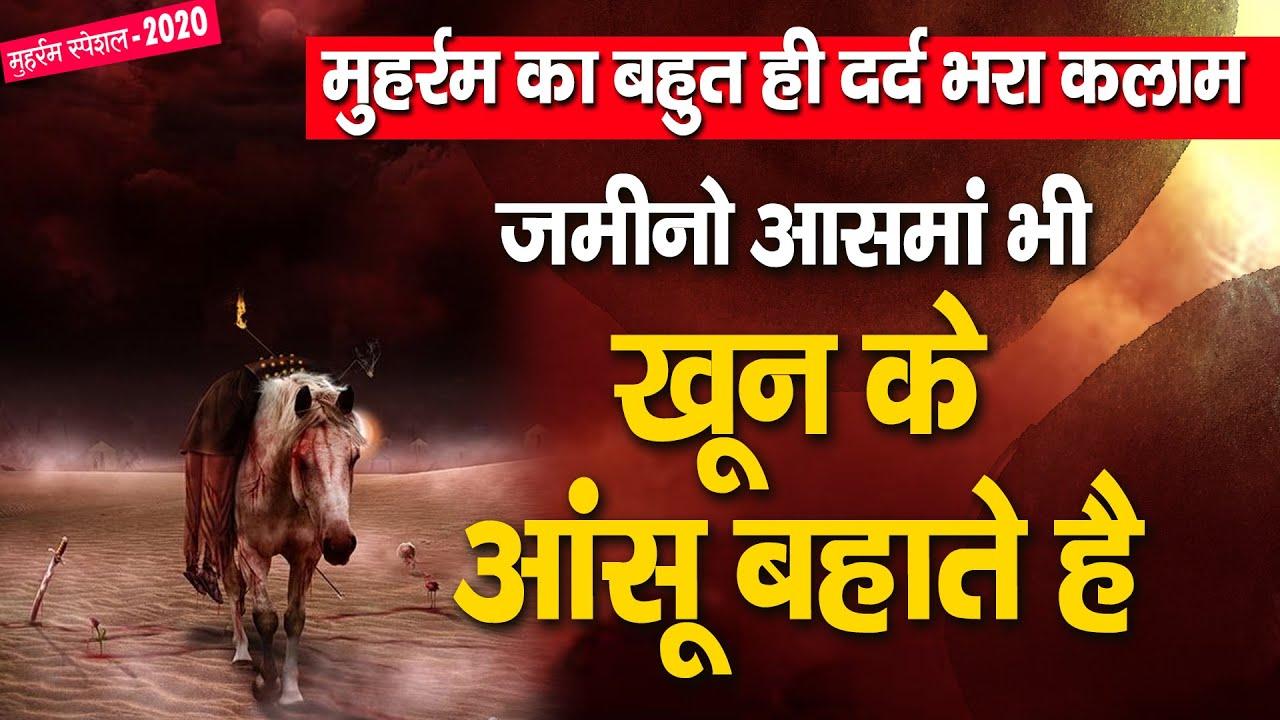 Muharram Special 2020 - मुहर्रम का बहुत ही दर्द भरा कलाम  | Zamino Asman Bhi