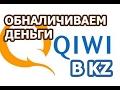 Как снять деньги с киви кошелька в Казахстане