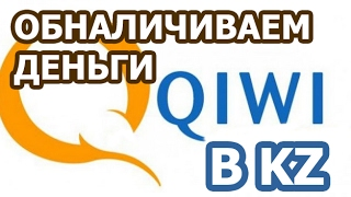 видео QIWI: как снять деньги с кошелька?