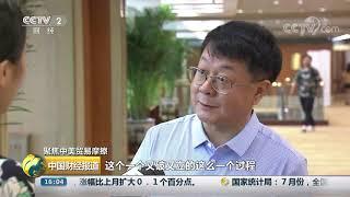[中国财经报道]聚焦中美贸易摩擦 专家:中美贸易摩擦令大国关系生变| CCTV财经