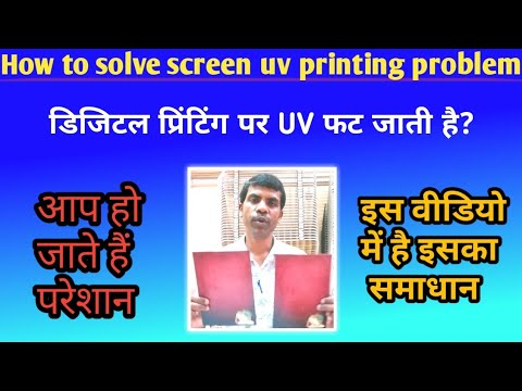 How To Solve Screen Uv Printing Problem || Uv Printing On Digital Print || सीख लीजिये काम आएगा