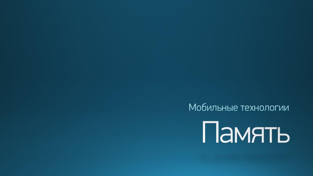 [Мобильные технологии] Память