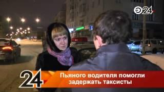Шок! Таксисты Казани  устроили бунт возле отдела полиции!