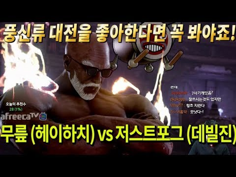 2017/11/06 Tekken 7 FR Rank Match! Knee (Heihachi) vs JUSTFOG (Devil Jin)