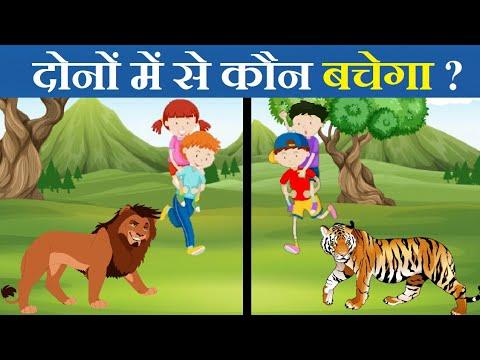 5-majedar-aur-jasoosi-paheliyan-|-दोनों-में-से-कौन-बच-पायेगा-?-riddles-in-hindi-|-queddle