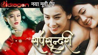 🔥  प्रलयकारी सर्पसुंदरी एक प्रेम गाथा | Pralaikari SarpSundari | New Release Hindi Dubbed Movies2021