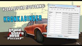 KronkaBinder (NEW VERSION) | Клон программы QuickBinder [UPD: 25.11.2017]