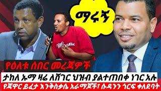 Ethiopia የዕለቱ ሰበር መረጃዎች! ታከለ ኡማ የአዲስ አበባን ህዝብ ይቅርታ አርጉልኝ አሉ፣ የጃዋር ይፈታ እንቅስቃሴ አራማጆች፣ ሱዳንን ጎር-ፍ ቀለደባት