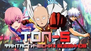 ТОП-5 Фантастических аниме боевиков / TOP-5 Best Action Anime List (аниме фантастика/боевик/экшн)