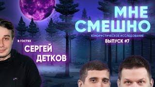 Сергей Детков Мне Смешно