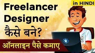 How to become a freelancer (in Hindi)