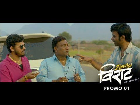 zindagi VIRAT Promo 01 | Kishor Kadam | Bhau Kadam | Om Bhutkar
