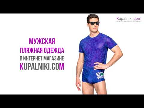 Мужская пляжная одежда в интернет-магазине Kupalniki.com
