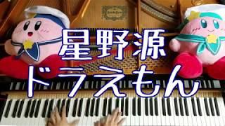 星野源「ドラえもん」をピアノで弾いてみた / 映画ドラえもん のび太の宝島 主題歌 / Doraemon Theme Piano Cover.