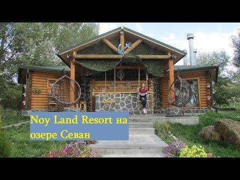 Армения Noy Land Resort отель на самом берегу прекрасного Севана