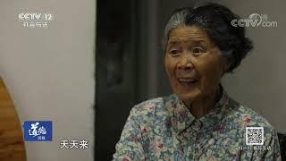 《道德观察(日播版)》 20190820 亲如一家| CCTV社会与法
