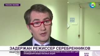 Серебренникова отправили в «Матросскую тишину» - МИР24