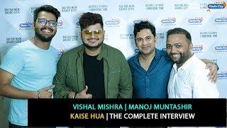 Vishal Mishra, Manoj Muntashir | Kaise Hua | The Complete Interview