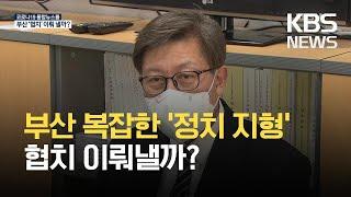 부산 정치 지형 재편…협치 이뤄낼까? / KBS 202…