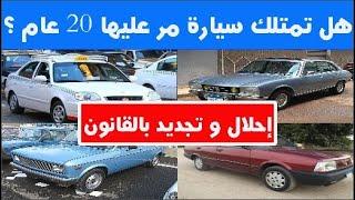 احلال و تجديد العربات المتقادمة بسيارات زيرو    كل التفاصيل
