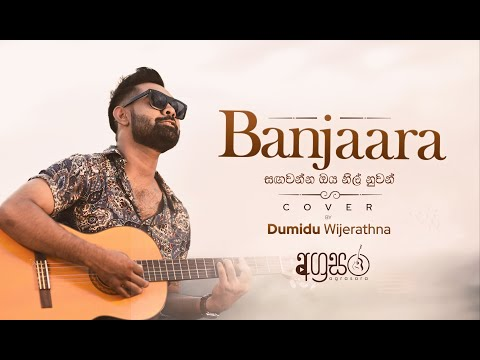 Banjaara & සගවන්න ඔය නිල් නුවන් | Mashup Cover Official Music Video | Dumidu Wijerathna | 2021