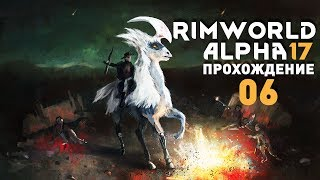 Прохождение RimWorld Alpha 17 EXTREME: #6 - ЖИВОТНЫЕ-ЛЮДОЕДЫ!