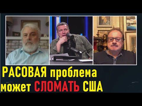 Американская тройка рассказала Соловьеву о событиях в США