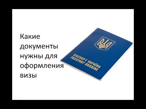 Какие документы нужны для оформления визы?