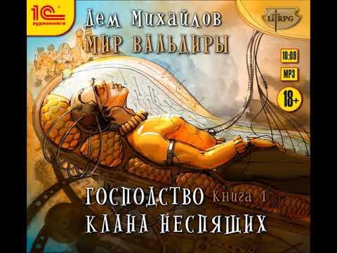 Дем Михайлов – Господство клана Неспящих. Книга 1. [Аудиокнига]