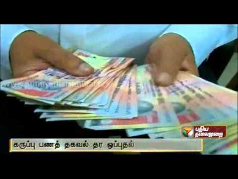 Black money: Liechtenstein joins India in stash funds fight