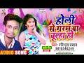 #BhojpuriHoli - #Ravi S Prasad - Holi Me Garam Ba Chulha - होली गरम बा चूल्हा - Bhojpuri holi 2021