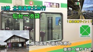 (16終) 北海道東北旅行 普通列車だけで仙台→池袋 ただいま東京!