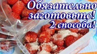 Как заморозить клубнику на зиму 2 способа(Предлагаю два варианта заморозки клубники: отдельными ягодками и в контейнере с сахаром для компота и для..., 2016-06-17T03:30:00.000Z)