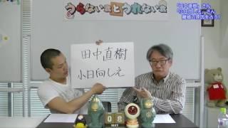 旬な人占い|「田中直樹」さんと「小日向しえ」さん、離婚の原因を占う...