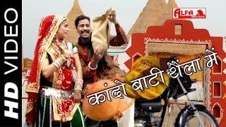 Kando Bati Thela Mein Full Video Song | Rajasthani DJ Songs 2015