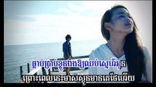 Terk Phnek Kmeng Steav Keo Veasna Karaoke
