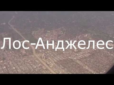 Перелет Москва Лос-Анджелес