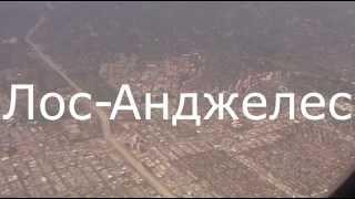 Перелет Москва Лос-Анджелес(, 2014-11-08T06:49:47.000Z)
