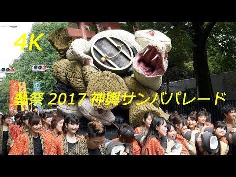 【4K】藝祭2017(東京藝術大学)御輿サンバ パレード