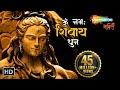 ॐ नमः शिवाय धुन | Peaceful Aum Namah Shivaya Mantra Complete!