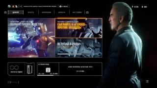 Star Wars battlefront 2 - Путь платины - Ч4