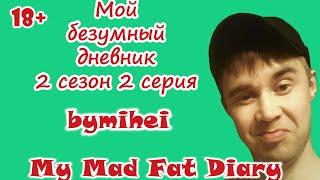 Мой безумный дневник 2 сезон 2 серия перевод by mihei