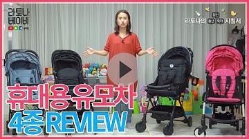 [출산준비물] 휴대용 유모차 4종 리뷰 - 라토나베이비