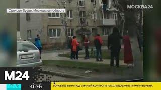Губернатор области Воробьев отправился к месту взрыва в Орехово-Зуеве - Москва 24