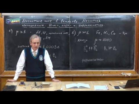 27.04-1 Магнитное поле в веществе. Магнитная проницаемость. Диа-, пара- и ферромагнетики