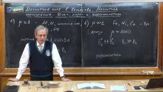 Урок 289. Магнитное поле в веществе. Магнитная проницаемость. Диа-, пара- и ферромагнетики