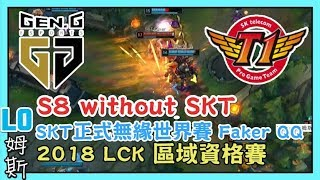 GEN VS SKT,S8 without SKT,SKT 正式無緣世界賽 Faker QQ,2018 LCK 區域資格賽 精華 Highlights,LCK Regional Qualifier