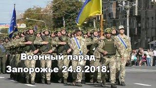 Военный парад в Запорожье.День Независимости Украины. 27 годовщина независимости.Украина.Запорожье.