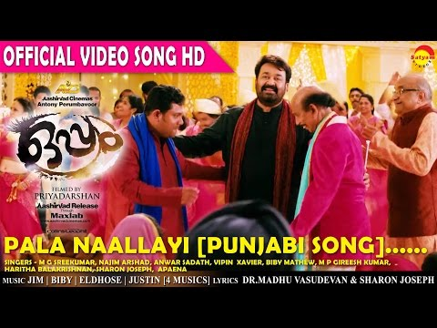 Pala Naallayi Official Video Song HD | Film Oppam | Mohanlal | Priyadarshan
